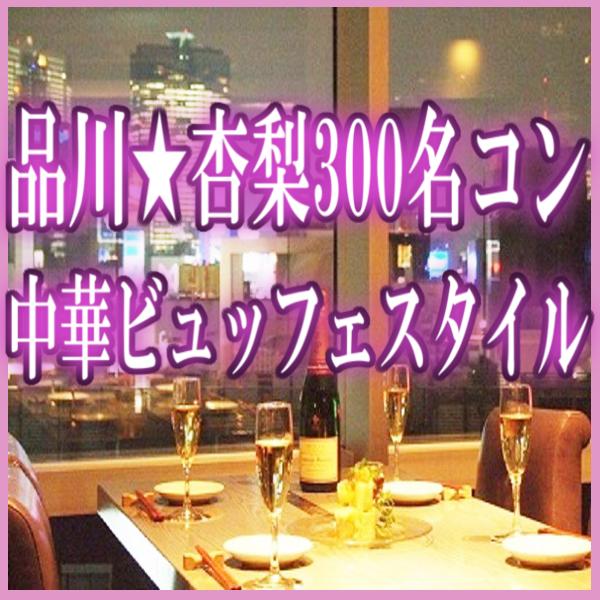 第606回品川豪華★中華ビュッフェコン