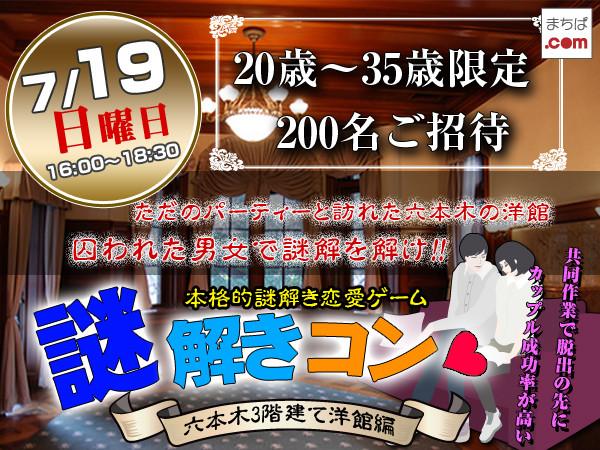第3回 7月19日(日)~解きコンin六本木~