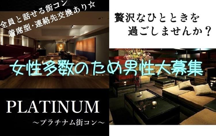 -表参道-PLATINUMコン