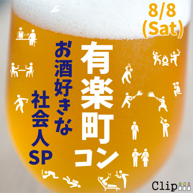 有楽町コン ~お酒好きな社会人SP~