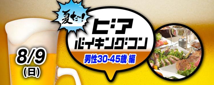 第178回 プチ街コンin幟町【男性30-45歳編】