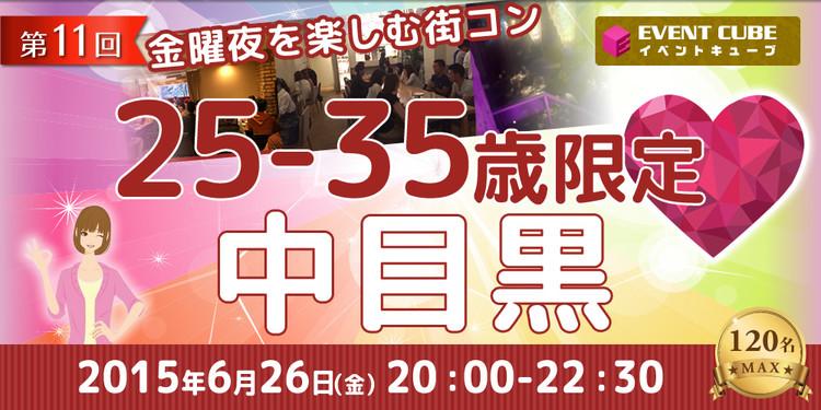第11回 アラサー限定・金曜夜コン@中目黒