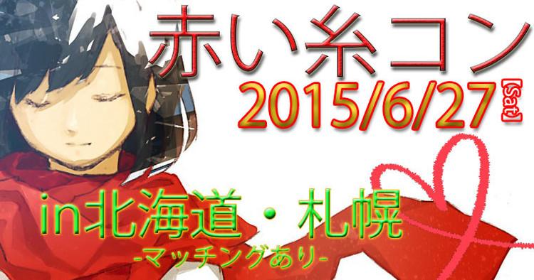 第2回 赤い糸コンin北海道・札幌