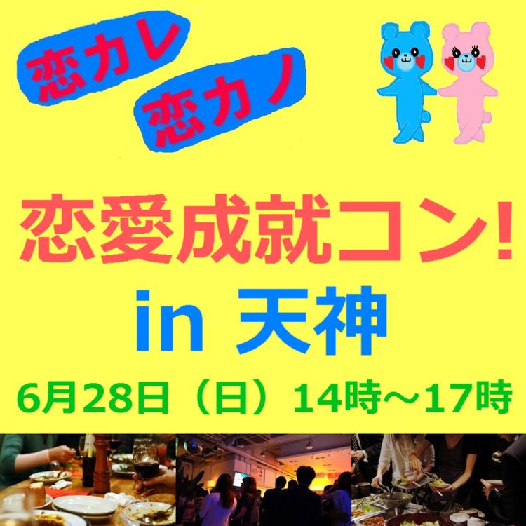 恋カレ恋カノ恋愛成就コン!in天神
