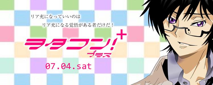 第169回 プチ街コンin堀川町【アニメ好きプラス】