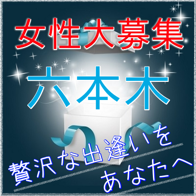 第147回 -六本木-PLATINUMコン