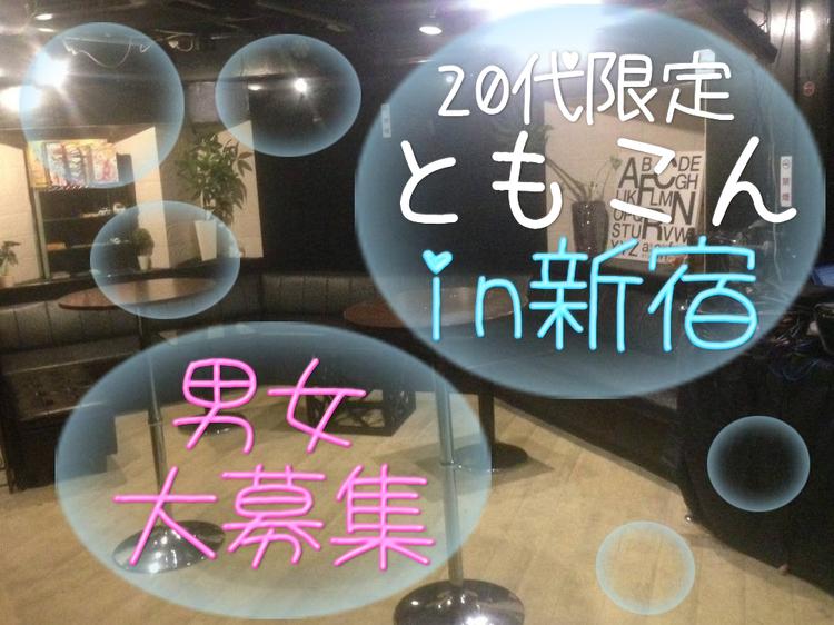 第103回 ―新宿―友達から始まる恋の予感ともこん