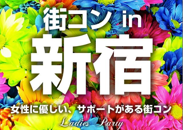 新宿街コン~大型ターミナル駅で恋活!友活