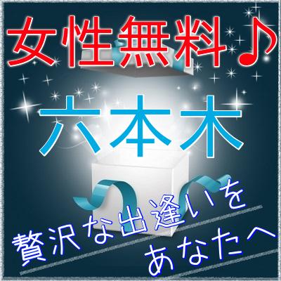 第153回 -六本木-PLATINUMコン