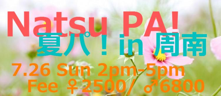 第1回 Natsu PA!「夏パ!」in 周南