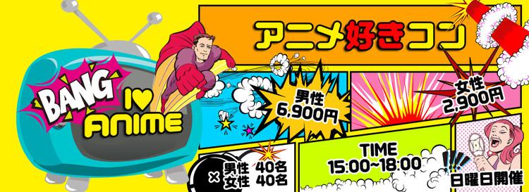アニメ好きコンin八戸