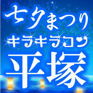 湘南平塚七夕まつり「お祭りキラキラコン」