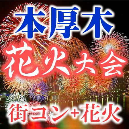 街コン+花火大会@あつぎ鮎まつり花火大会