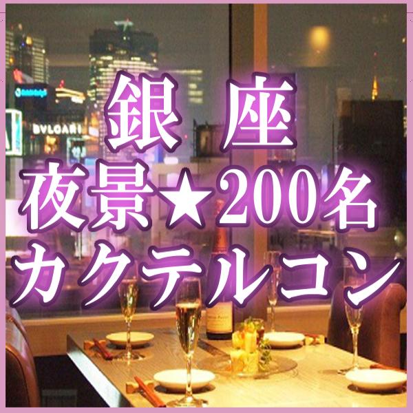 第610回銀座★夜景カクテルコン