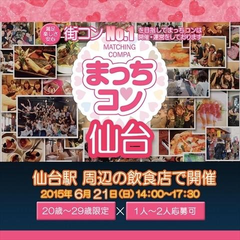 まっちコン20代限定in仙台