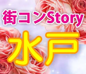 街コンStory in 水戸 10.1
