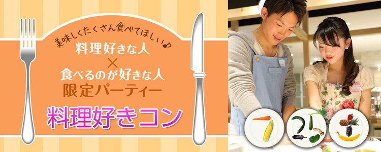 第174回 プチ街コンin小町【料理好きコン】
