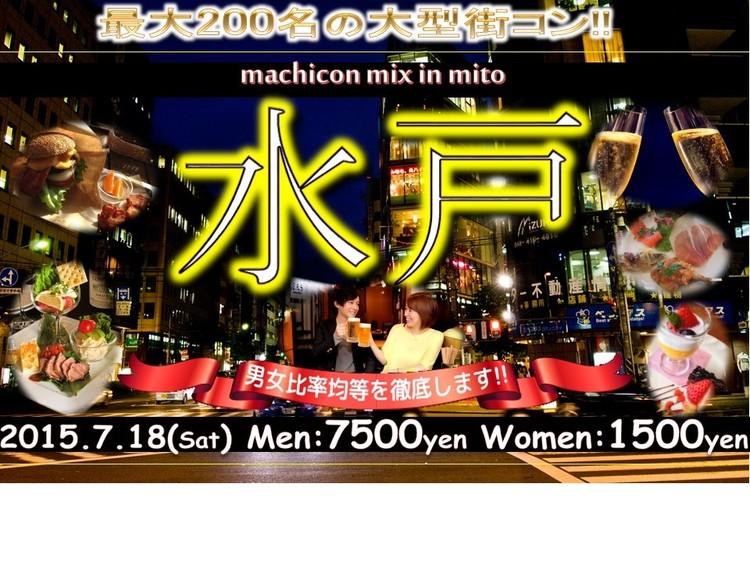 第4回 街コンMix in 水戸