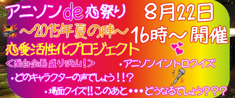アニソンde恋祭り