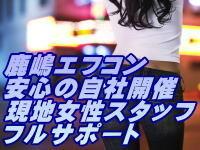 鹿嶋エフコン:婚活と恋活前向きでで乾杯/居酒屋コン