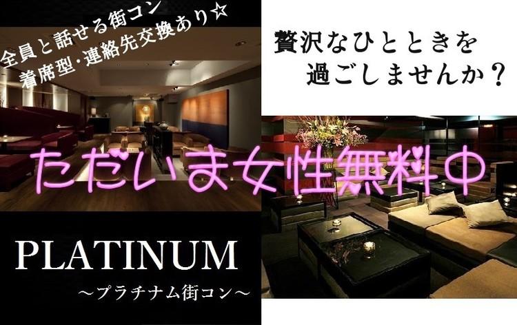 第148回 -六本木-PLATINUMコン