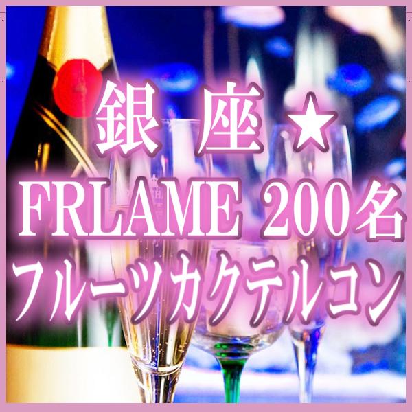 第626回銀座★フルーツカクテルコン