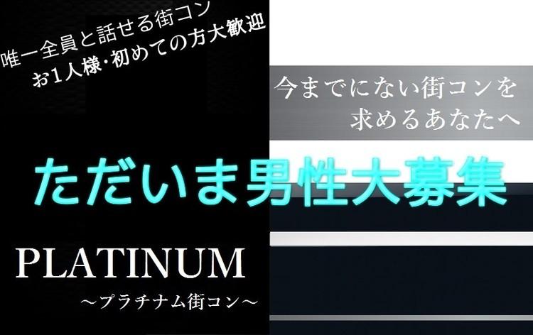 -渋谷-PLATINUMコン