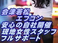 新春友達からスタート 会津若松エフコン