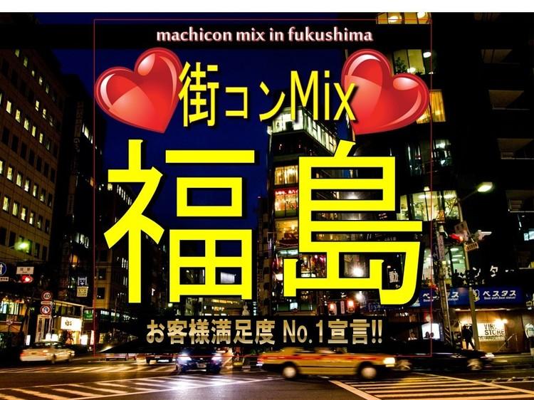 第4回 街コンMix in 福島
