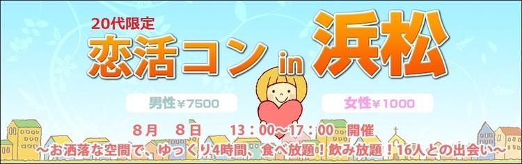 20代恋活コンin浜松
