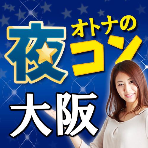 25歳以上オトナの夜コンin大阪