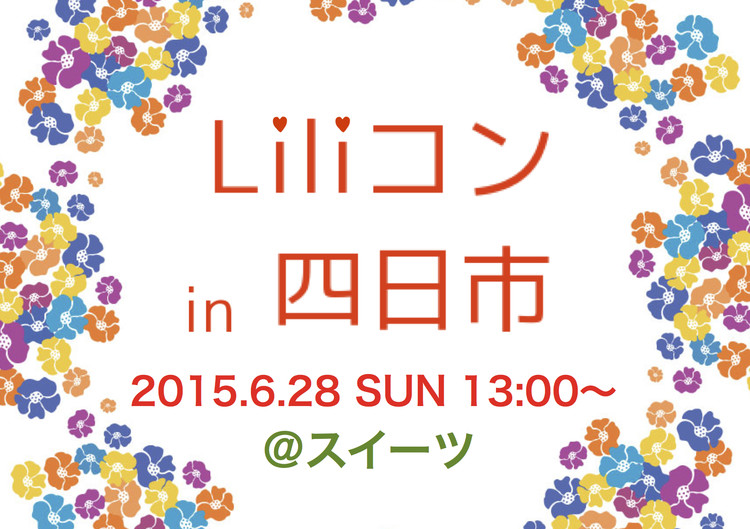 Liliコン@スイーツ  in 四日市