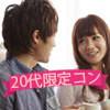 第3回 20代限定コンin愛知・名古屋