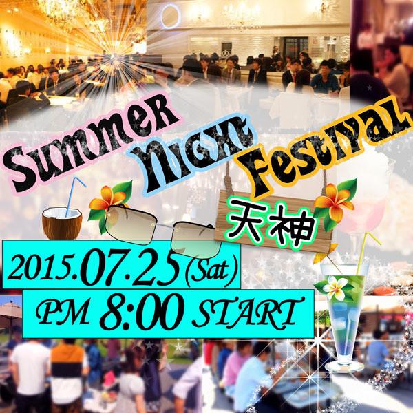 第35回 SummerNightFestival