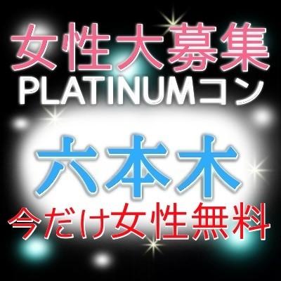 第154回 -六本木-PLATINUMコン