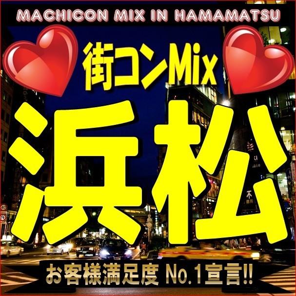 第20回 街コンMix in 浜松