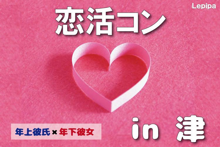 8月30日(日)Lepipa恋活コン津