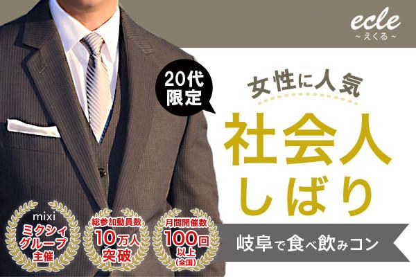 【20代限定】社会人しばり~岐阜コン~