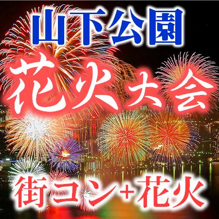 街コン+花火大会@横浜山下公園
