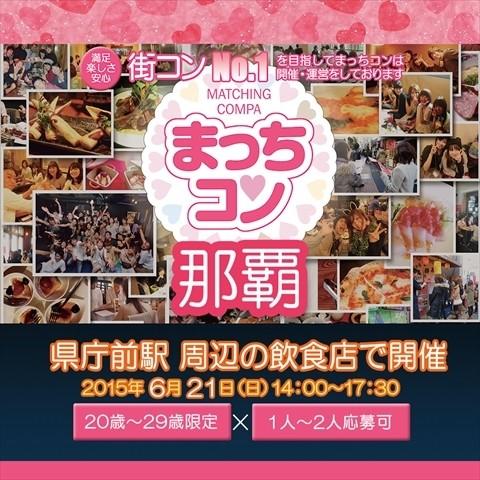 まっちコン20代限定in那覇