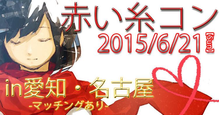 第1回 赤い糸コンin愛知・名古屋