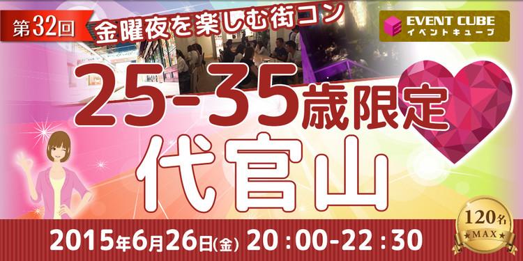 第32回 アラサー限定・金曜夜コン@代官山