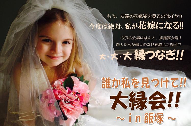 第5回 誰か私を見つけて!大縁会 in 飯塚