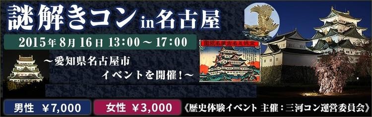 謎解きコンin名古屋城