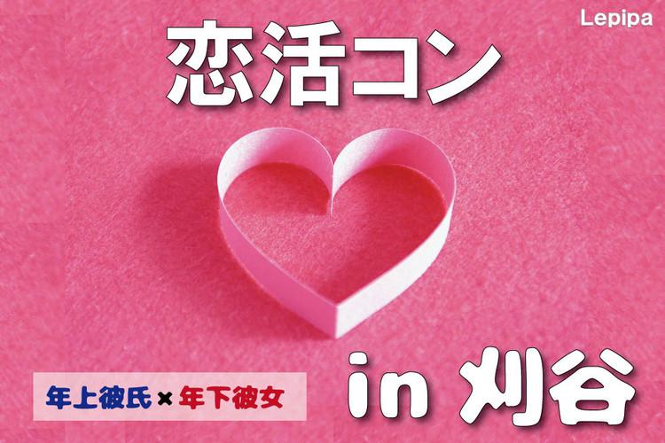 8月23日(日)Lepipa恋活コン刈谷