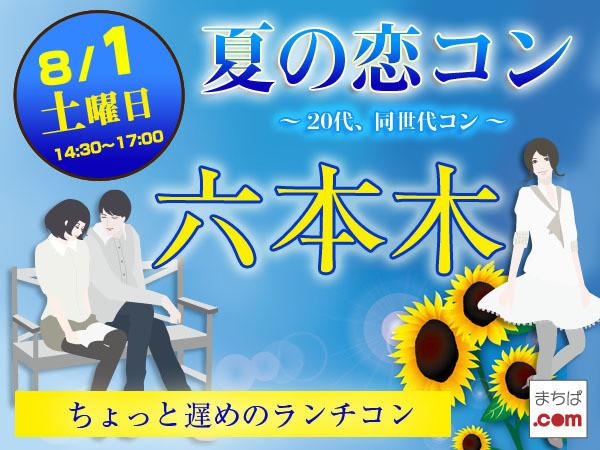 第156回 ★20代限定~夏恋ランチコンin六本木~