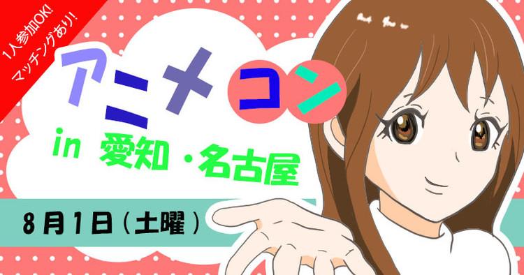 第11回 アニメコンin愛知・名古屋