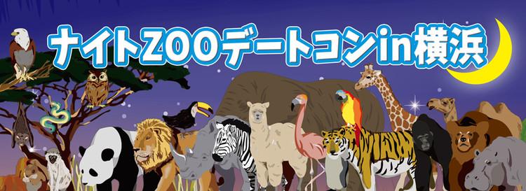 ナイトZOO大規模デートin横浜