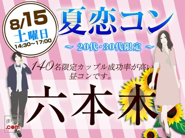 第155回 ~20代・30代限定夏恋コンin六本木~