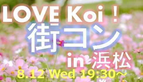 第1回 LOVE Koi!街コン in 浜松